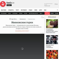 Ивановская горка Москва