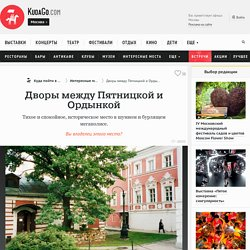 Дворы между Пятницкой и Ордынкой Москва