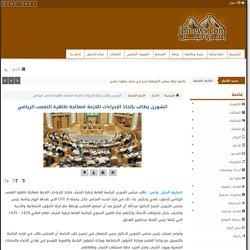 الشورى يطالب بإتخاذ الإجراءات اللازمة لمعالجة ظاهرة التعصب الرياضي - اخبارية الجبل - اخبار حائل