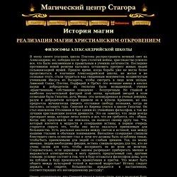 Библиотека - История магии - Магия и христианство