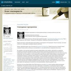 Блог сценариста - Сценарные программы