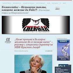 """""""Няма причина в България заплатите да са толкова ниски"""" – разговор с генералния директор на МВФ Кристин Лагард"""