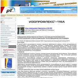 Повышение эффективности работы систем централизованного теплоснабжения путем оптимизации теплогидравлических режимов