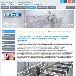 Объединение решений по кондиционированию и отоплению в климатическую систему с газовым приводом