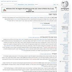שיעור הפוך – ויקיפדיה
