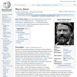Фаулз, Джон Роберт — Википедия