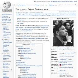 Пастернак, Борис Леонидович