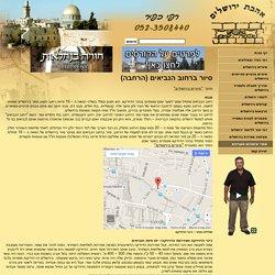 סיור ברחוב הנביאים, לימודי ירושלים, סיורים בירושלים, קורסים בירושלים