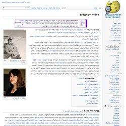 ספרות ישראלית – ויקיפדיה