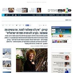 """יורם קניוק: """"עוד שנתיים לא תהיה ספרות ישראלית"""""""