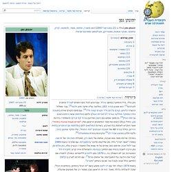 יהונתן גפן – ויקיפדיה