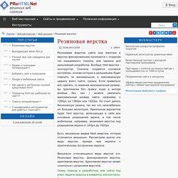 Резиновая верстка - особенности и готовый пример - Веб решения