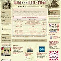 Бусидо - Путь самурая: идеология японских самураев » Айкидо и Путь самурая; Японский язык