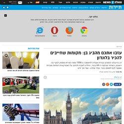 לונדון: אטרקציות שחייבים לראות בביקור בעיר - וואלה! תיירות