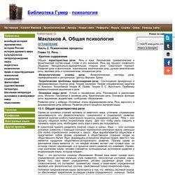 Маклаков А. Общая психология - электронная библиотека психологии