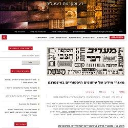 מאגרי מידע של עיתונים היסטוריים באינטרנט