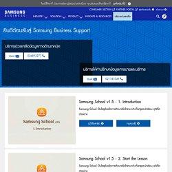 ธุรกิจ l ธุรกิจซัมซุง ประเทศไทย