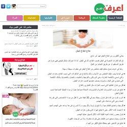 علاج انتفاخ البطن » اعرف صح