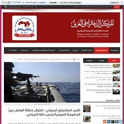 تقرير استخباري أمريكي : اغتيال حلقة الوصل بين الحكومة السورية وحزب الله اللبناني