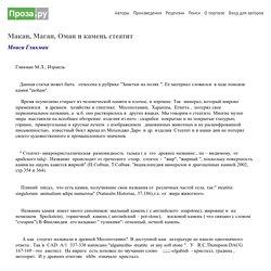 Макан, Маган, Оман и камень стеатит (Моиси Гликман) / Проза.ру