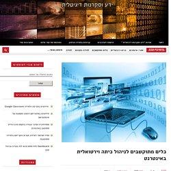 כלים מתוקשבים לניהול כיתה וירטואלית באינטרנט