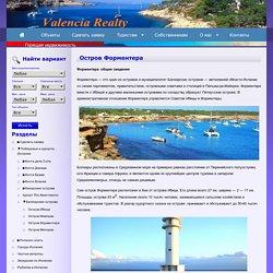 Остров Форментера описание лучшие пляжи аренда жилья дома