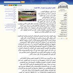 التعصب الرياضي في السعودية .. الآفة الجديدة