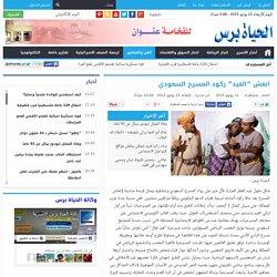 """انعش """"العيد"""" ركود المسرح السعودي"""
