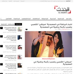 """اخبار الرياضة في السعودية """"سيلفي"""" القصبي يتسبب بأزمة رياضية في السعودية - رياضة"""