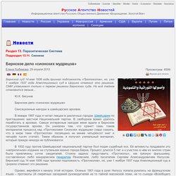 Бернское дело «сионских мудрецов» – Новости РуАН