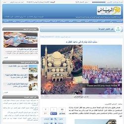 سناب شات يشارك في «عيد الفطر»
