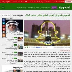 السعودي الذي نال إعجاب العالم بفضل سناب شات - العربية.نت