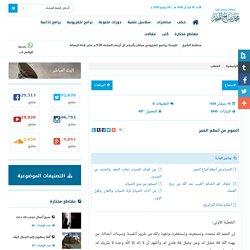 الموقع الرسمي لفضيلة الشيخ محمد صالح المنجد - الصوم من أعظم الصبر