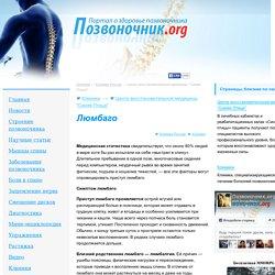Позвоночник лечение позвоночника боль в спине остеохондроз