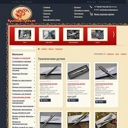 Купить тактические ручки в Москве: каталог фото, цены