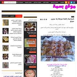 كرواصة رائعة مورقة بلا عجين مورق - موقع بسمة، كل مايهم المرأة من أطباق و وصفات و معلومات