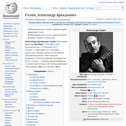 Галич, Александр Аркадьевич