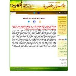 موقع الشيخ عبدالعزيز بن باز - أهمية تربية الأبناء على الصلاة