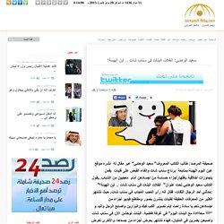 سعيد الوهابي: انفلات البنات في سناب شات .. أين الهيئة؟