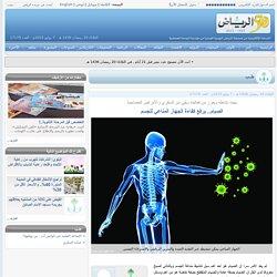 الصيام.. يرفع كفاءة الجهاز المناعي للجسم