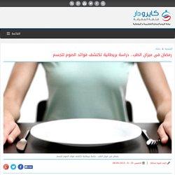 رمضان فى ميزان الطب.. دراسة بريطانية تكتشف فوائد الصوم للجسم