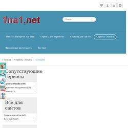 Закладки - все типы и виды закладок в интернете