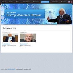 Видеогалерея » Виктор Иванович Петрик
