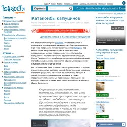 Катакомбы капуцинов — экспозиции, адрес, телефоны, время работы, сайт музея