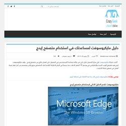 دليل مايكروسوفت لمساعدتك في استخدام متصفح إيدج - مجنون كمبيوتر