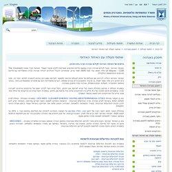 שיתופי פעולה עם האיחוד האירופי - משרד התשתיות הלאומיות, האנרגיה והמים