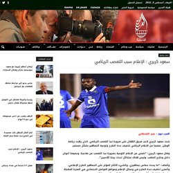 سعود كريري : الإعلام سبب التعصب الرياضي