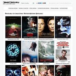 Фильмы со смыслом. Философские фильмы. Список самых лучших и интересных фильмов