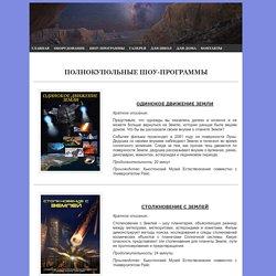 Полнокупольные шоу для цифровых планетариев
