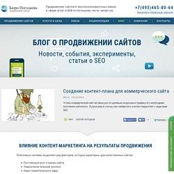 Создание контент-плана для коммерческого сайта